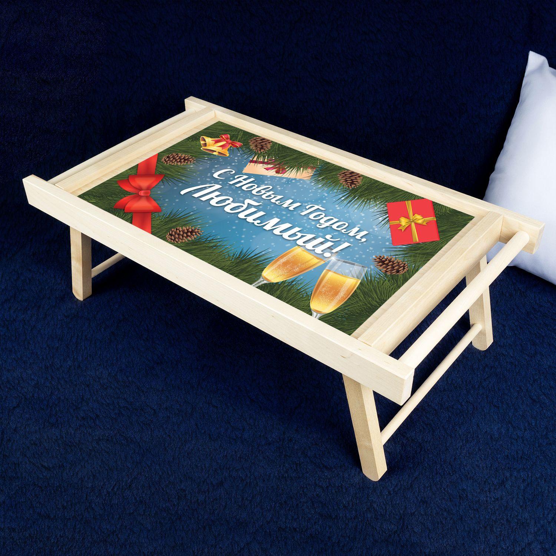 Столик для завтрака С Новым Годом, любимый
