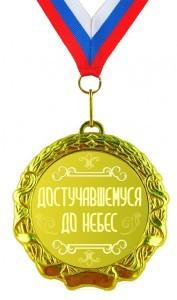 Медаль Достучавшемуся до небес