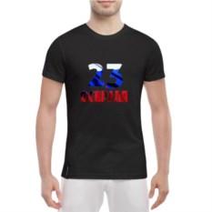 Мужская футболка 23 февраля. Флаг России