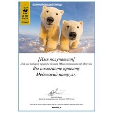 Именной электронный сертификат от WWF Медвежий патруль
