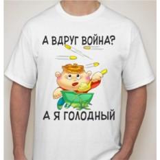 Мужская футболка А вдруг война? А я голодный