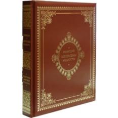 Книга Афоризмы мудрости