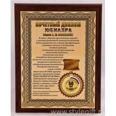 Плакетка Почетный диплом юбиляра. 50 лет