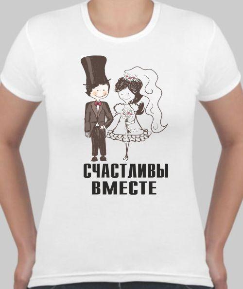 Женская футболка Счастливы вместе