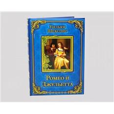 Ежедневник «Ромео и Джульетта»