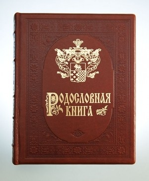 Гербовая родословная книга «Золото»