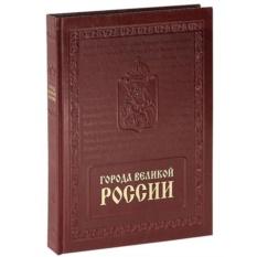 Книга Города великой России. The Cities of Great Russia