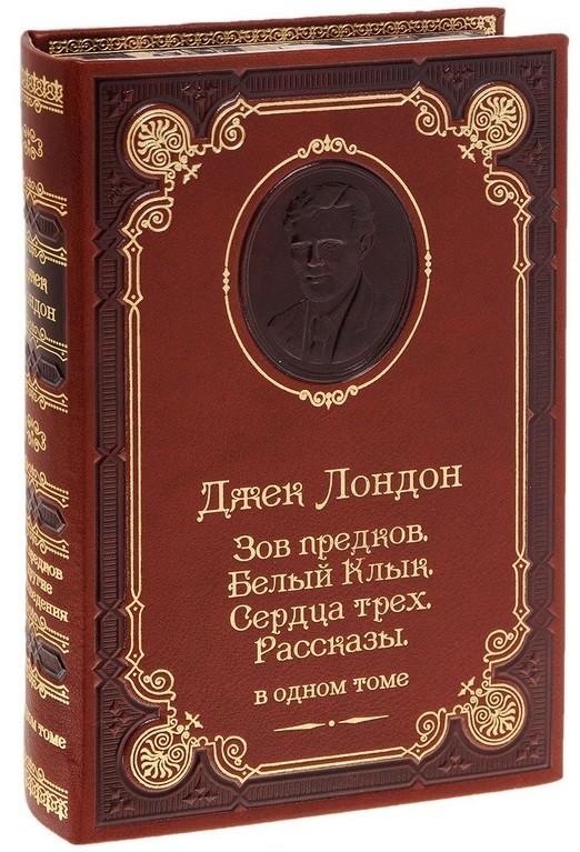 Книга Джек Лондон. Зов предков. Белый клык. Сердца трех. Рассказы