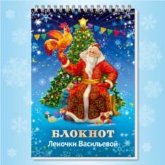 Именной блокнот «Дед Мороз и Петушок - Золотой гребешок»
