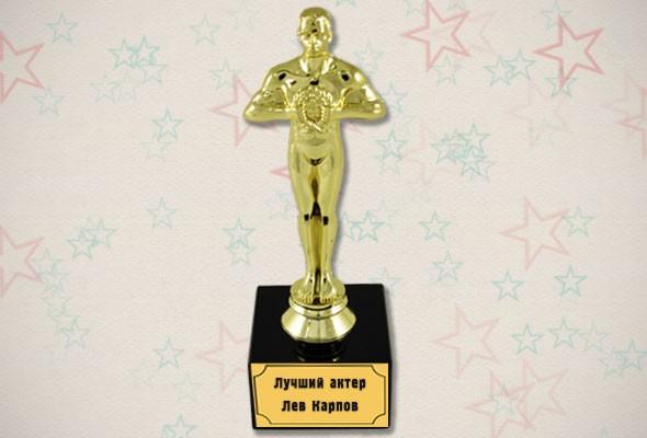 Поздравительная статуэтка Оскар