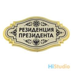 Табличка на дверь Резиденция президента