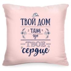 Декоративная подушка с цитатой Твой дом там...