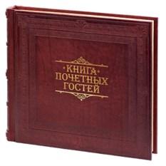 Переплет книги почетных гостей
