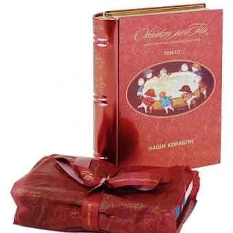 Столовое полотенце Книга, том III Наши корабли