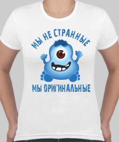 Женская футболка Мы не странные...