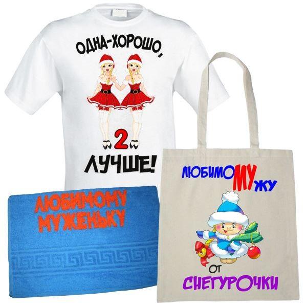 Подарочный набор (футболка, полотенце) Мужу от Снегурочки