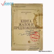 Записная книжка «Книга жалоб и предложений»