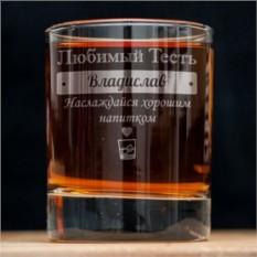 Именной стакан для виски Любимый тесть