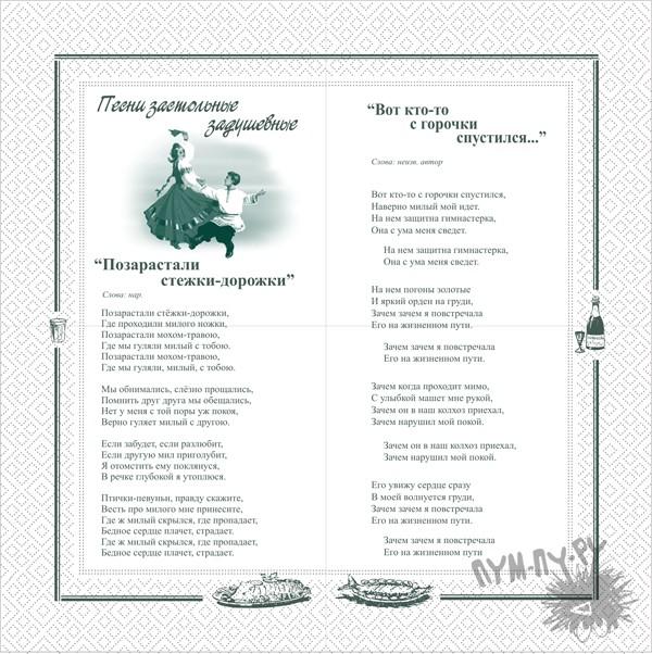 "Салфетки ""Старые песни о главном"""