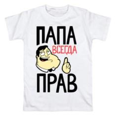 Мужская футболка из хлопка Папа всегда прав