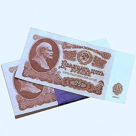 Забавная Пачка денег СССР 25 рублей