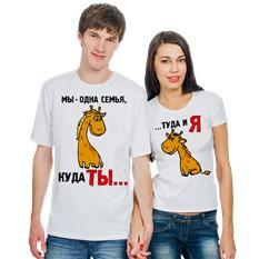 Парные футболки Куда ты – Туда и я