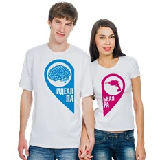 Парные футболки Идеальная пара, вынос мозга