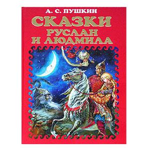 Сказки Пушкина А.С. «Руслан и Людмила»
