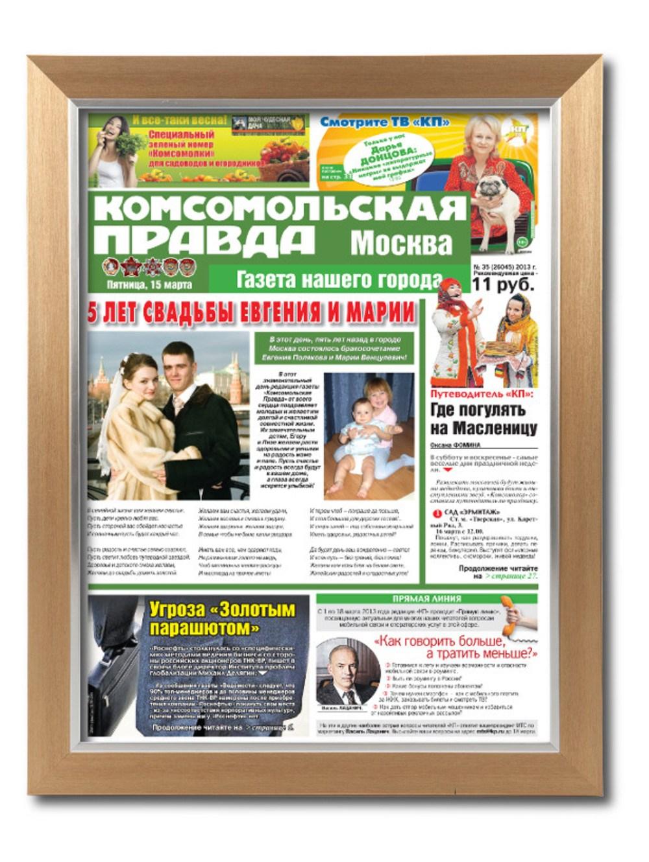 Газета Комсомольская правда на годовщину свадьбы (Модерн)