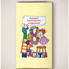 Именная шоколадная открытка «C 8 марта» №1