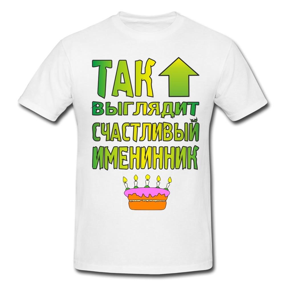 Стихи к подарку футболка с фотографией 67