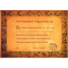 Сертификат чудесности