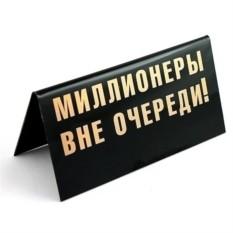 Табличка на стол Миллионеры вне очереди