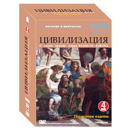 Подарочное издание из 4 DVD «Цивилизация»