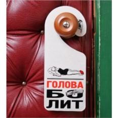Дверная табличка «Я готова|Голова болит»