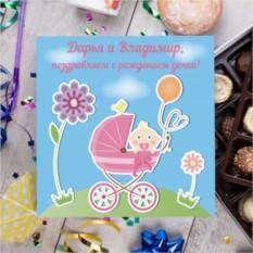 Бельгийский шоколад в подарочной упаковке Дочка родилась!