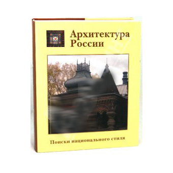 Книга «Архитектура России»