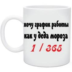 Кружка Хочу график работы как у деда мороза 1/365