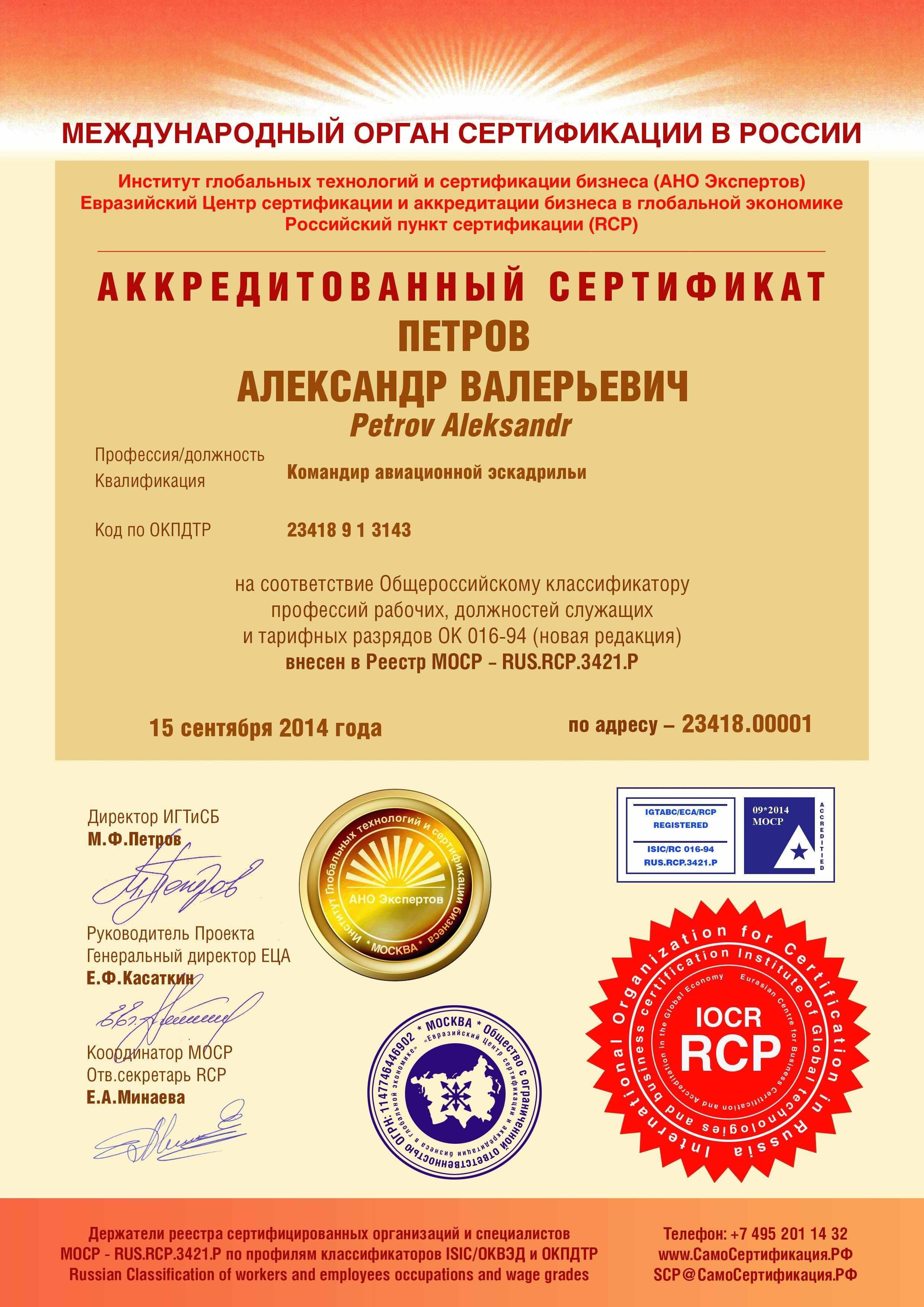 Аккредитованный сертификат Командир авиационной эскадрильи