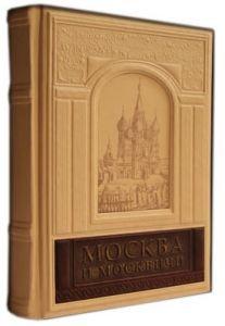 Книга Москва и москвичи, в кожаном переплете