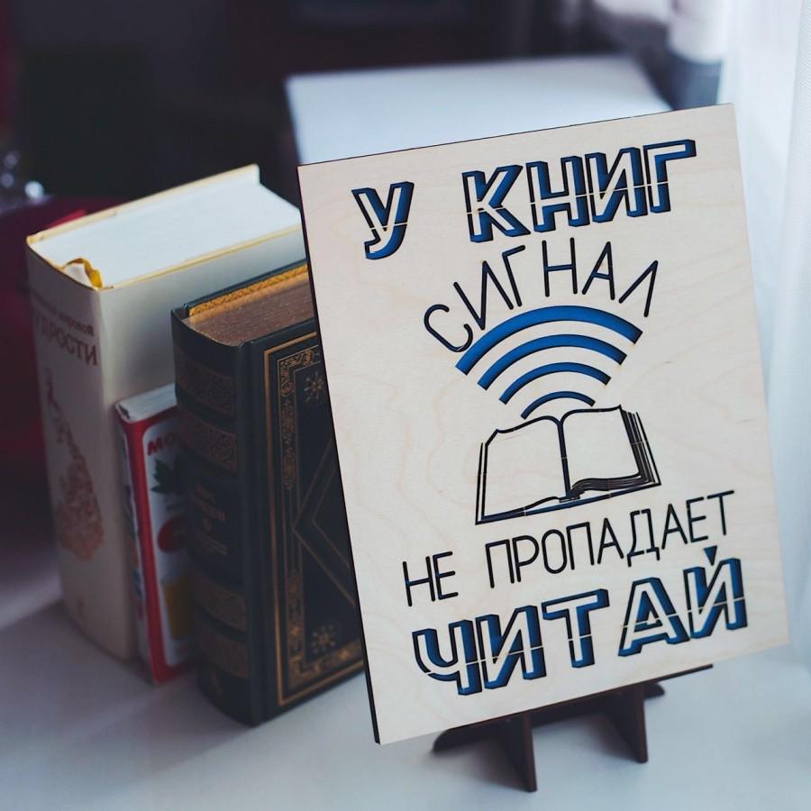 Мотивационная табличка У книг сигнал не пропадает - читай