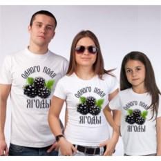 Белые семейные футболки Одного поля ягоды