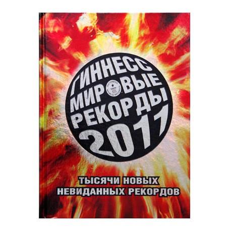 Книга рекордов Гиннесса 2011