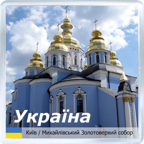 Украина. Михайловский Златоверхий монастырь