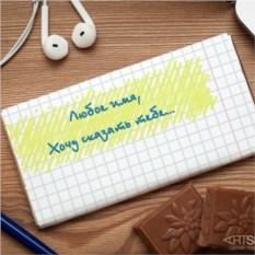 Шоколад Признание