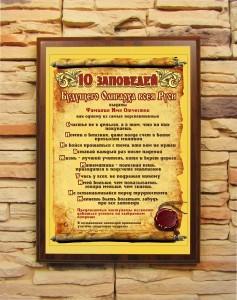Подарочный диплом 10 заповедей будущего олигарха всея Руси