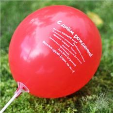 Воздушный шарик-тренажер С Днем Рождения