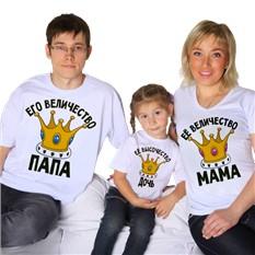 Футболки для семьи Его величество папа, мама, дочь