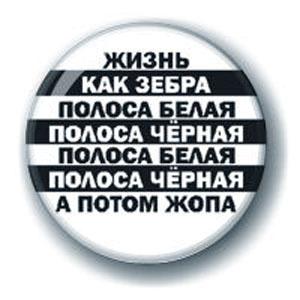 Значок «Жизнь как зебра»