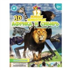 Книжка 3D 12 животных Африка и Сибирь